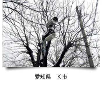 愛知県 K市