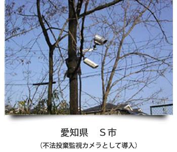 愛知県 S市